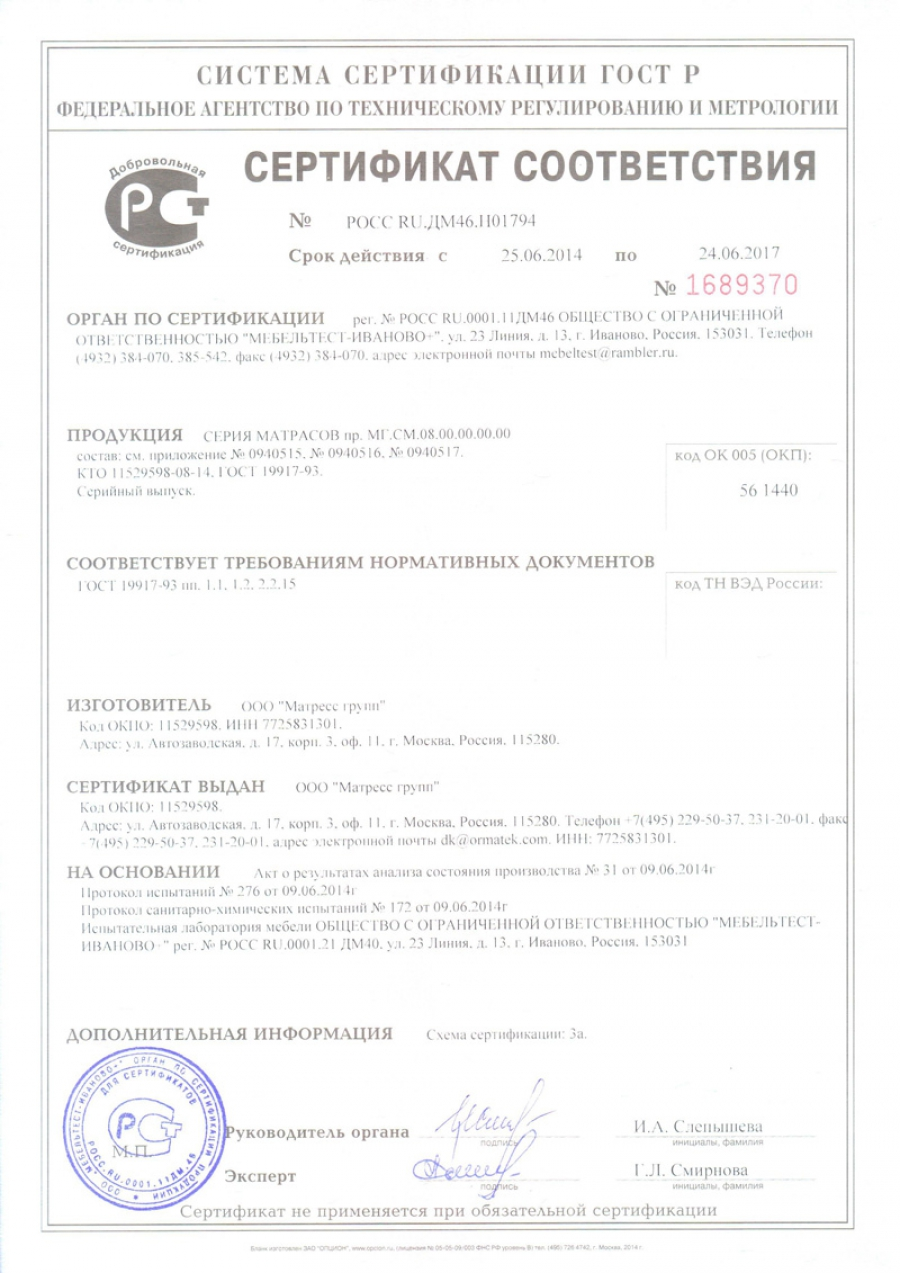 Сертификат на матрасы Verda