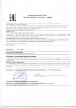 Сертификат Garda 1, 2, 4, 5, 6, 7, 8, 9, 10