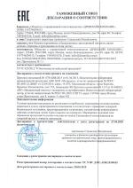 Сертификат матрасы DreamLine